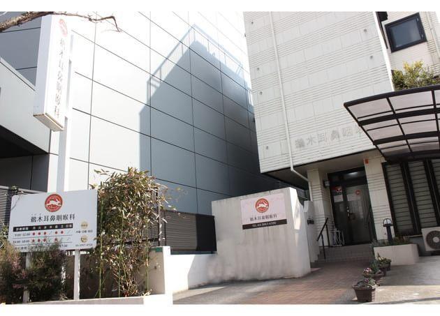 鵜木耳鼻咽喉科医院 千川駅 1の写真