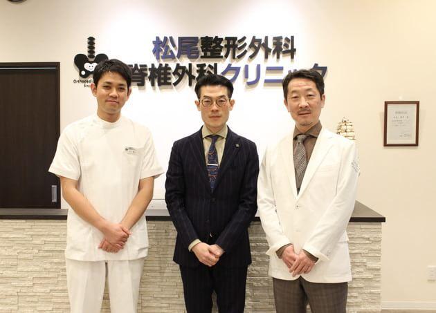松尾整形外科脊椎外科クリニック