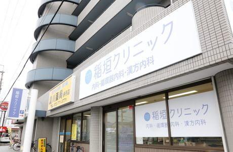 稲垣クリニック 2の写真