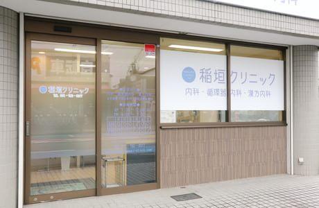 稲垣クリニック 3の写真
