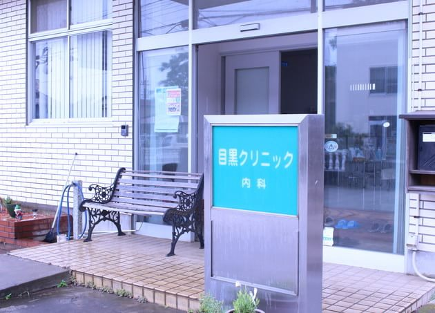 目黒クリニック 京成成田駅 3の写真