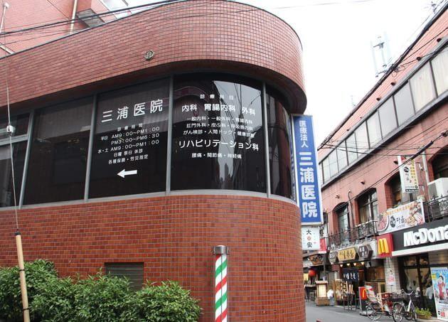 三浦医院 不動前駅 1の写真