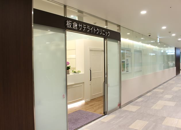 板倉サテライトクリニック 船橋駅 2の写真