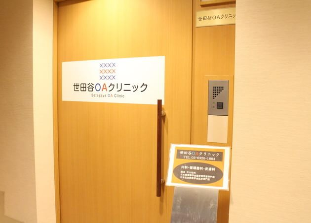 世田谷OAクリニック 二子玉川駅 6の写真