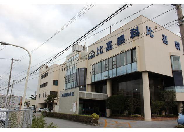 比嘉眼科 古島駅 6の写真